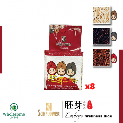 【Low GI】Sunflower Embryo Wellness Rice 1KG x 8